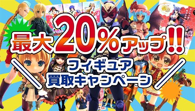 最大20%アップ!!フィギュア買取キャンペーン