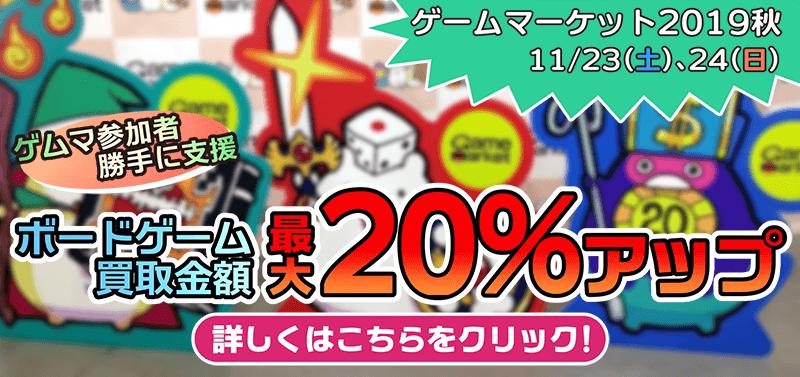 ゲムマ参加者勝手に支援 ボードゲーム買取金額最大20%アップ
