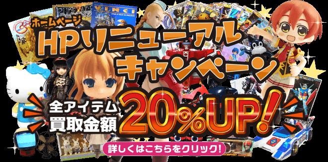 ホームページリニューアルキャンペーン 全アイテム買取金額20%UP!