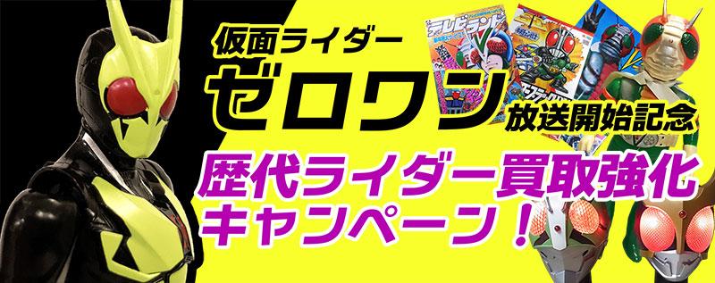 仮面ライダーゼロワン放送開始記念 歴代ライダー買取強化キャンペーン!