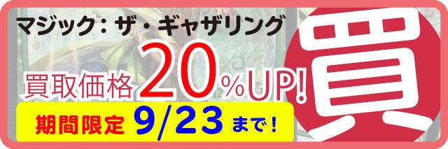 マジック:ザ・ギャザリング買取価格20%UP! 2021年9月23日まで