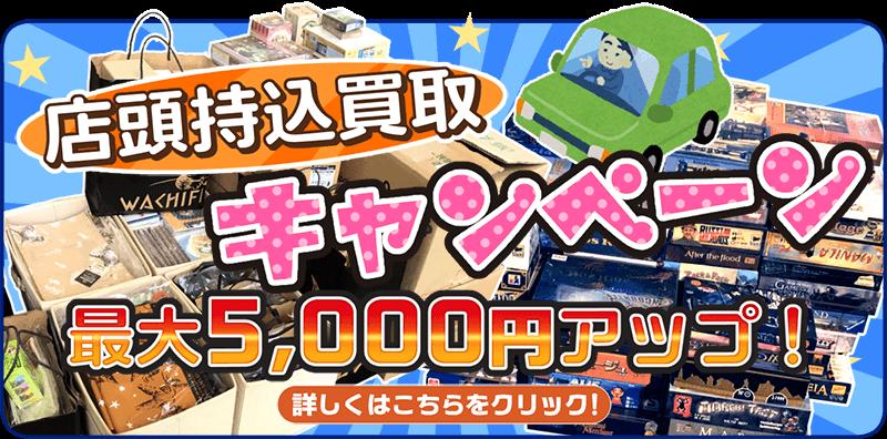 店頭持込買取キャンペーン 最大5,000円アップ 最短即日査定・即金支払