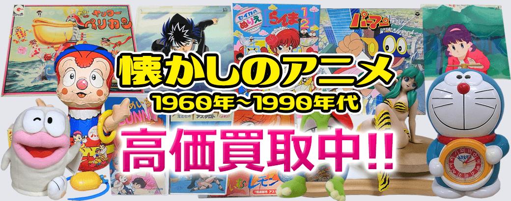 懐かしのアニメ、1960年~1990年代、高価買取中!