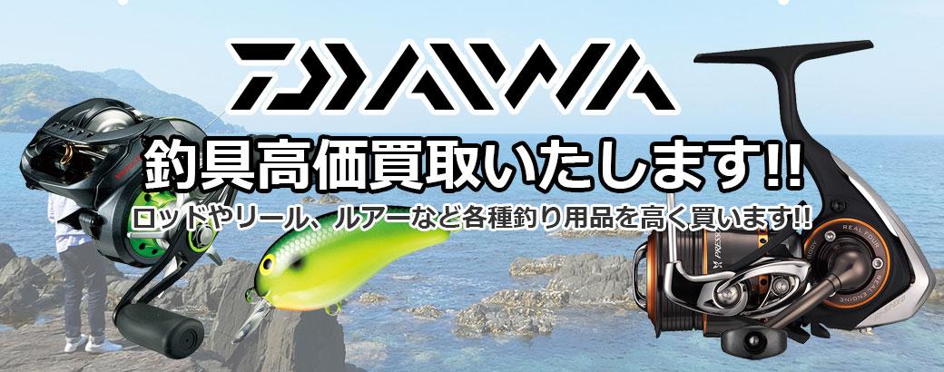 Daiwa(ダイワ)高価買取致します!!ロッドやリール、ルアーなど各種釣り用品を高く買い取ります!!
