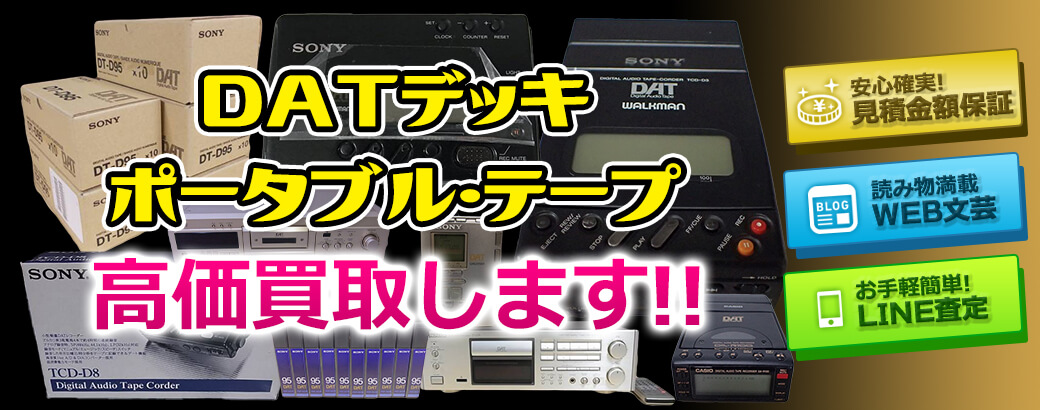 DATデッキ、ポータブル、テープ