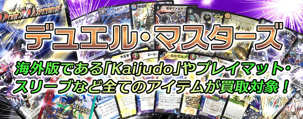 デュエル・マスターズ 海外版である「Kaijudo」やプレイマット・スリーブなど全てのアイテムが買取対象!