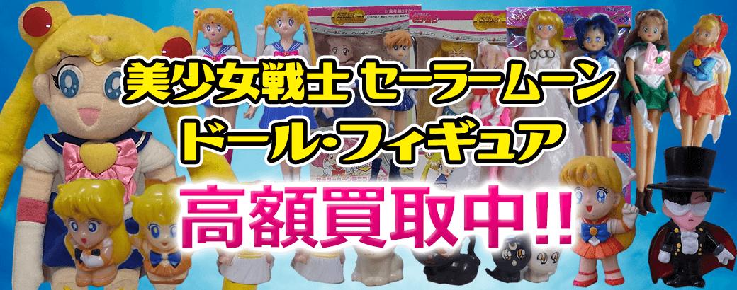 美少女戦士セーラームーンドール・フィギュア高額買取中!