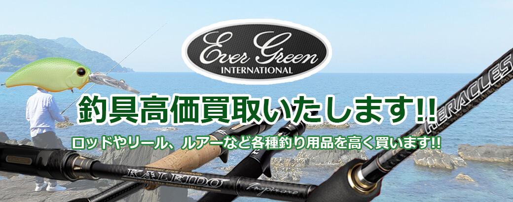 EVERGREEN(エバーグリーン)高価買取致します!!ロッドやリール、ルアーなど各種釣り用品を高く買い取ります!!