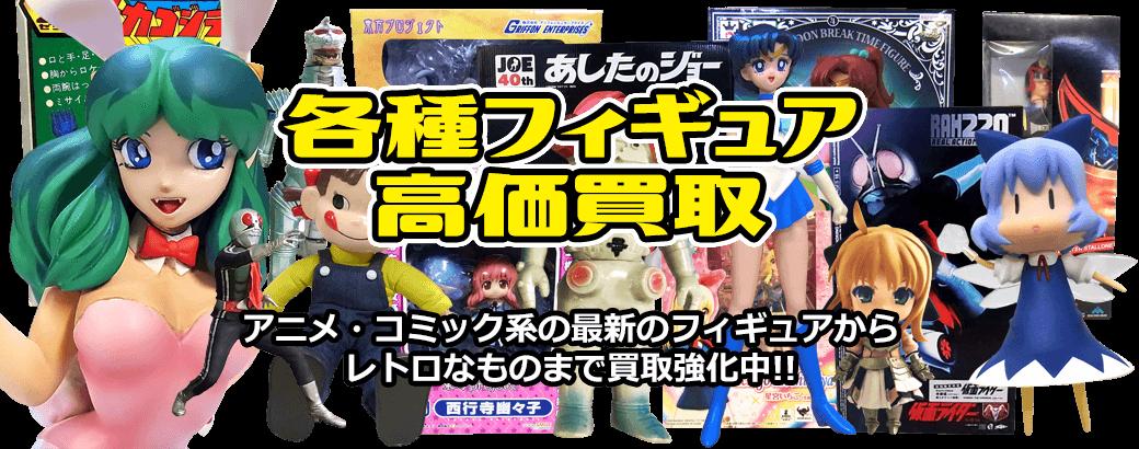 萌え系・美少女系フィギュア買取店「たいむましん」