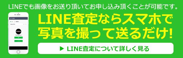 LINEでも画像をお送り頂いてお申し込み頂くことが可能です。LINE査定ならスマホで写真を撮って送るだけ!