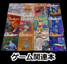 ゲーム関連本