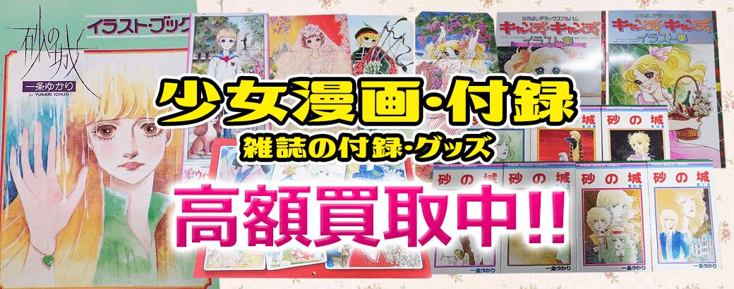 少女漫画・付録 雑誌の付録・グッズ高額買取中!