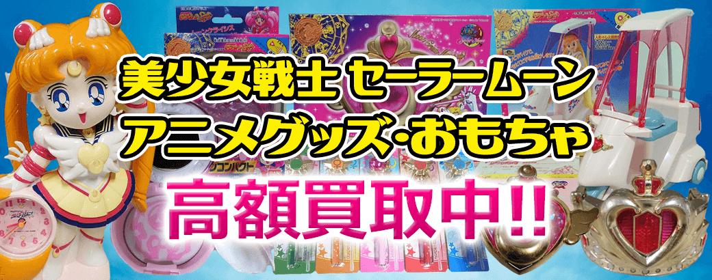 美少女戦士セーラームーンアニメグッズ・おもちゃ高額買取中!