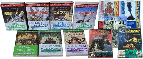 TRPG・ゲームブック