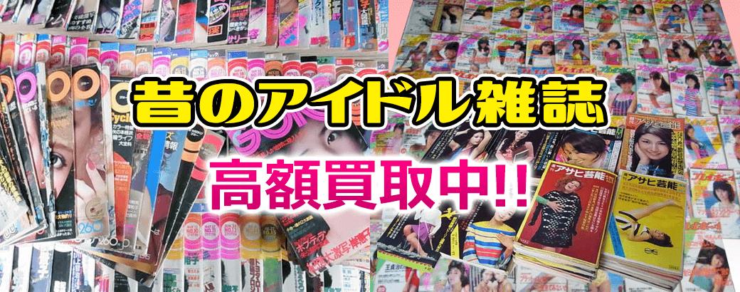 昔のアイドル雑誌、高額買取中!