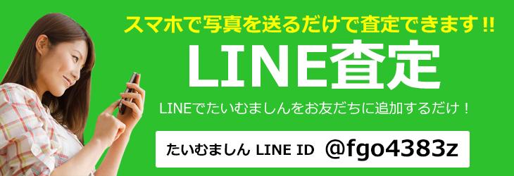 スマホで写真を送るだけで査定できます!!LINE査定 LINEでたいむましんをお友だちに追加するだけ! たいむましんLINEID @fgo4383z