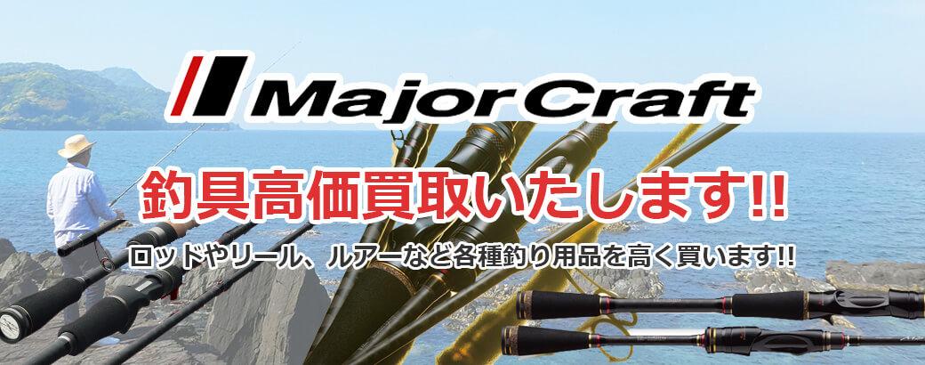 MajorCraft(メジャークラフト)高価買取致します!!ロッドやリール、ルアーなど各種釣り用品を高く買い取ります!!