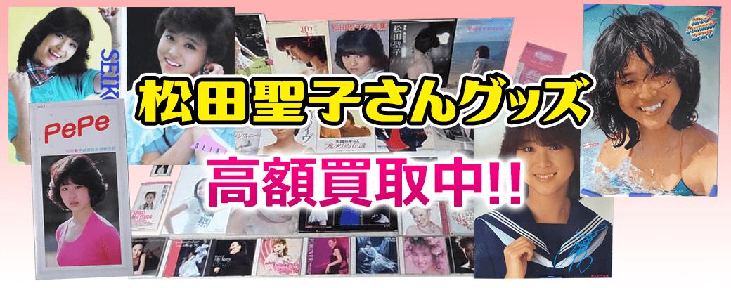 松田聖子さんグッズ、高額買取中!