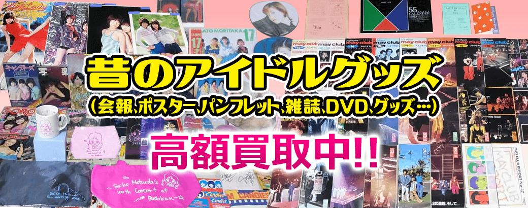 昔のアイドルグッズ(会報、ポスター、パンフレット、雑誌、DVD、グッズ…)、高額買取中!
