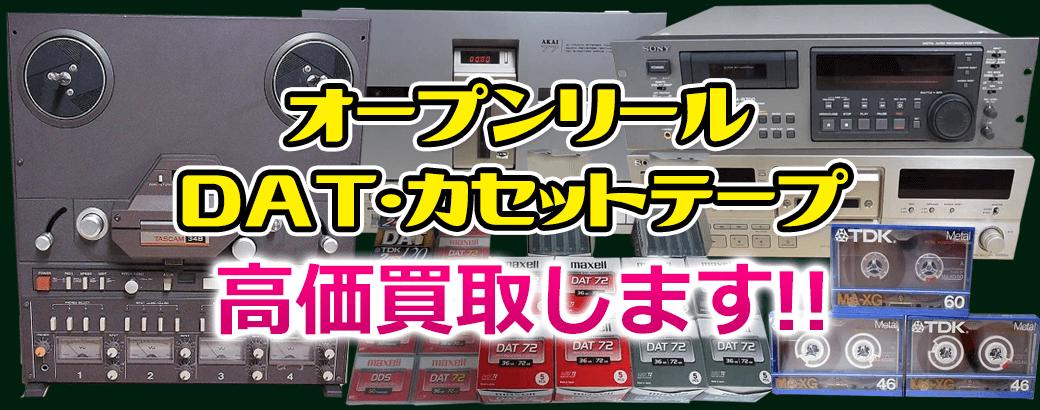 オープンリール、DAT、カセットテープ、高価買取します!