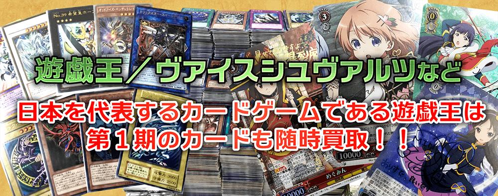 遊戯王/ヴァイスシュバルツなど 日本を代表するカードゲームである遊戯王は第1期のカードも随時買取!!