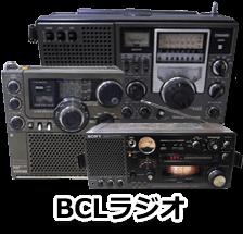 BCLラジオ