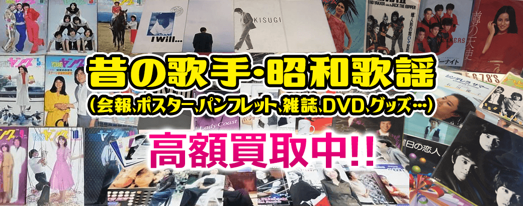 昔の歌手・昭和歌謡(会報、ポスター、パンフレット、雑誌、DVD、グッズ…)、高額買取中!