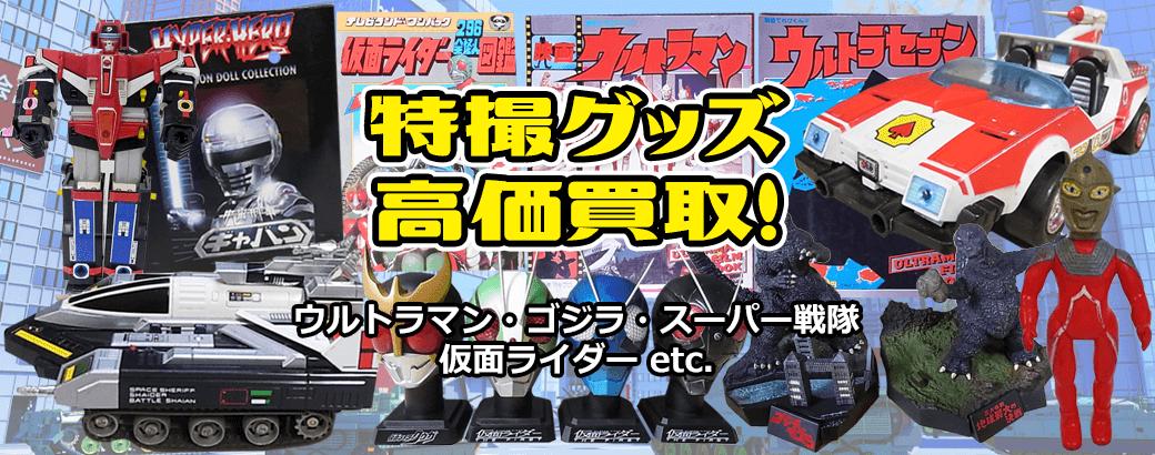 特撮グッズ高価買取!ウルトラマン・ゴジラ・スーパー戦隊・仮面ライダー etc.