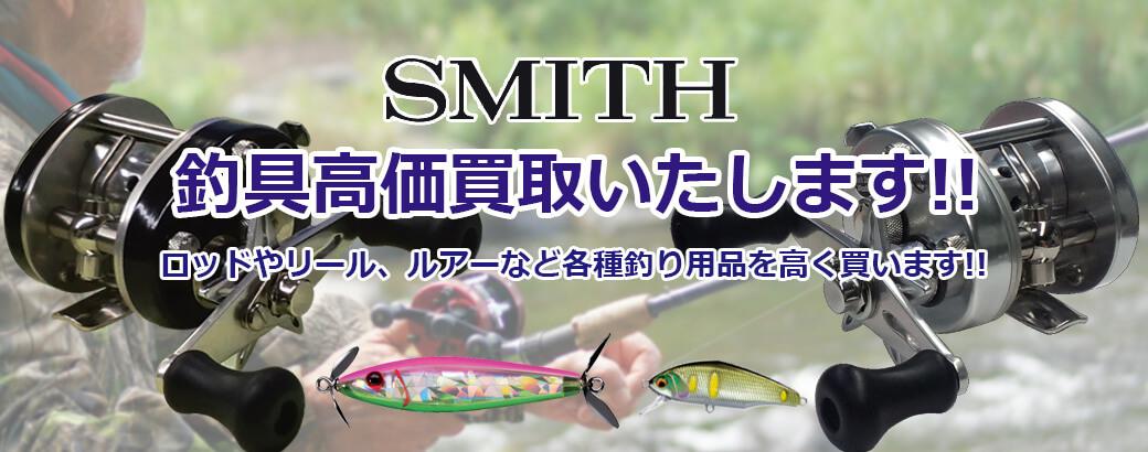 SMITH(スミス)高価買取致します!!ロッドやリール、ルアーなど各種釣り用品を高く買い取ります!!