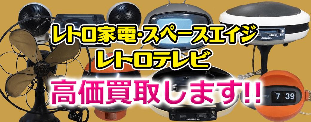 レトロ家電・スペースエイジ、レトロテレビ、高価買取します!/