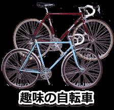 趣味の自転車