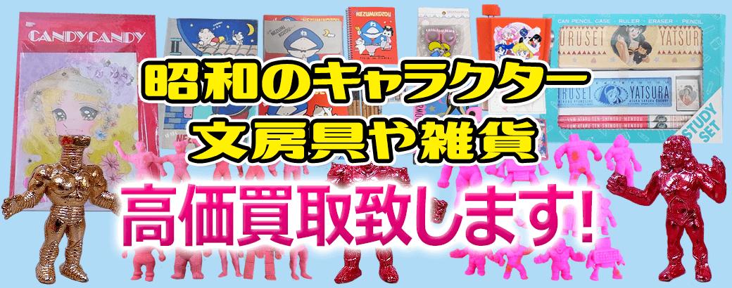 昭和のキャラクター文具や雑貨、高価買取致します!