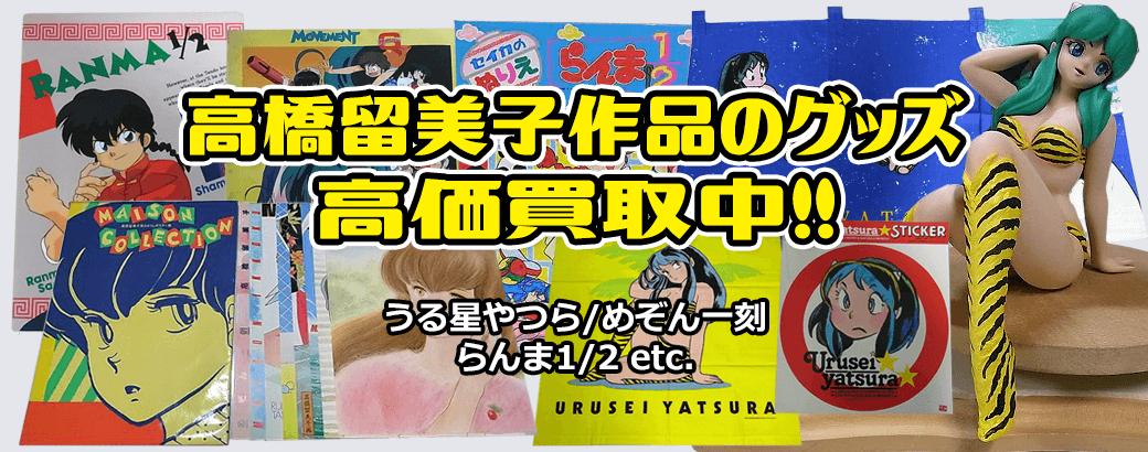 高橋留美子作品のグッズ、高価買取中!