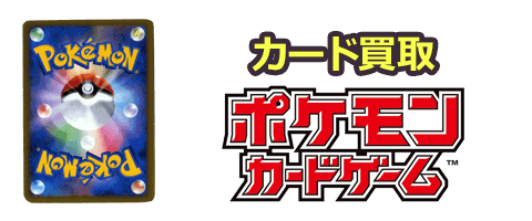 ポケモンカード