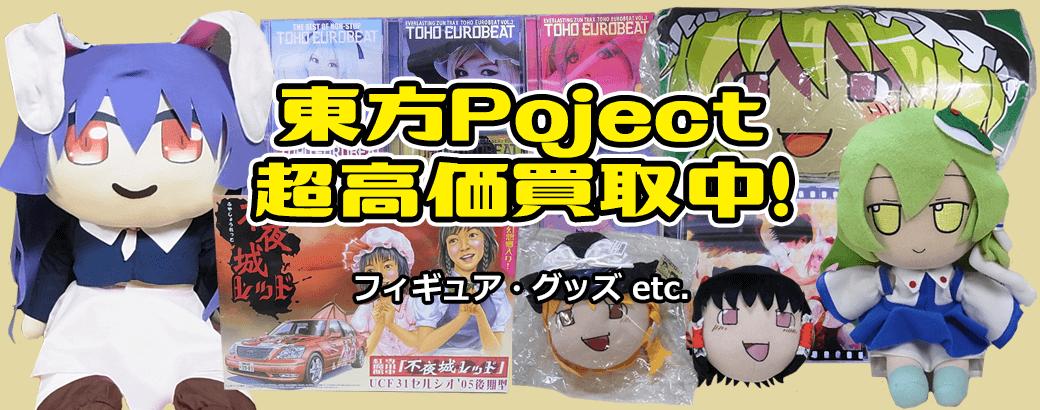 東方project超高価買取中!フィギュア・グッズ etc.