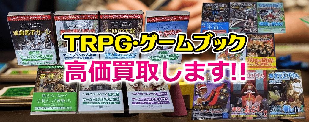 TRPG・ゲームブック高価買取します!