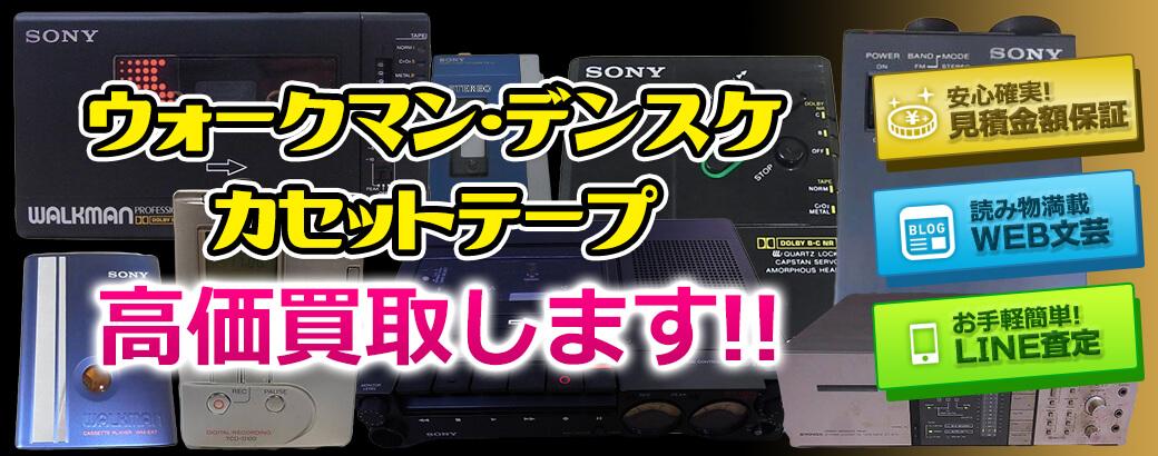 ウォークマン・デンスケ・ポータブルカセットプレーヤー・カセットテープ