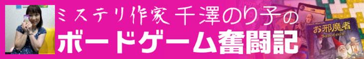 ミステリー作家 千澤のり子のボードゲーム奮闘記