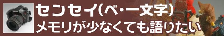 センセイ(べ・一文字)のメモリが少なくても語りたい