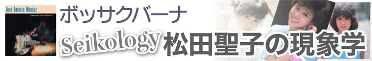 ボッサクバーナ Seikology 松田聖子の現象学