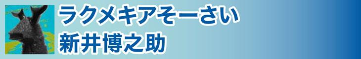 ラクメキアそーさい/新井博之助