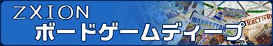 ZXION ボードゲームディープ