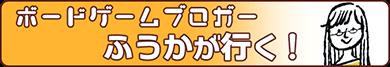 ボードゲームブロガー ふうかが行く!