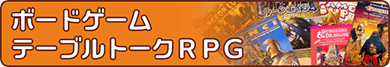 ボードゲーム テーブルトークRPG