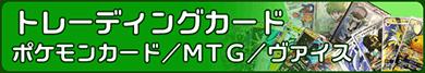 トレーディングカード ポケモンカード/MTG/ヴァイス