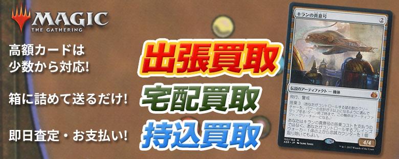 大量・高額カードは日本全国対応します!