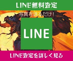 LINE無料査定 LINE査定を詳しく見る