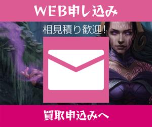 WEB申込み 買取申込みへ
