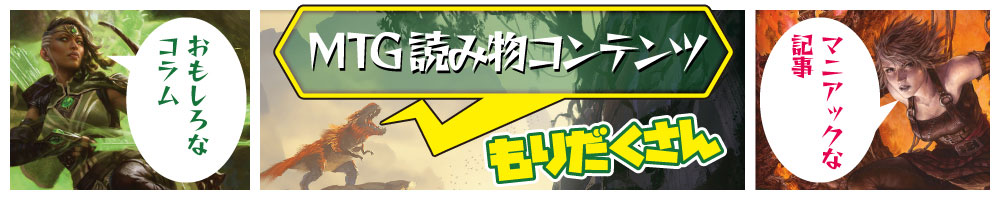 MTG読み物コンテンツ
