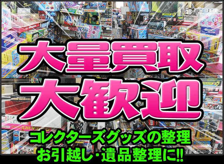 大量買取大歓迎。コレクターズグッズの整理、お引越し・遺品整理に!!